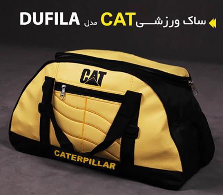 ساک ورزشی CAT مدل Dufila